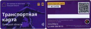 Новые транспортные карты в липецке 2020