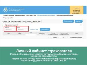 Проверить оплату больничного листа на сайте фсс