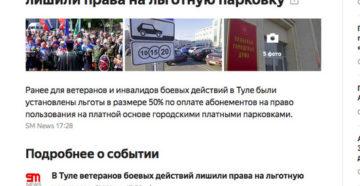 Оформление Льготы На Парковку Ветеранам Боевых Действий В Воронеже