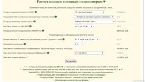Калькулятор Онлайн Расчета Пенсии Сотрудника Фсб России На 2020 Год