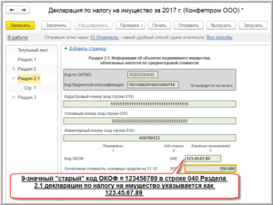 Коды Видов Имущества В Декларации По Налогу На Имущество 2020