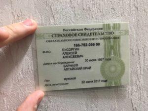Где менять снилс при смене фамилии новосибирск