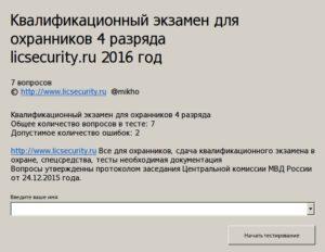 2020 тесты на лицензию охранника 4 разряда с ответами