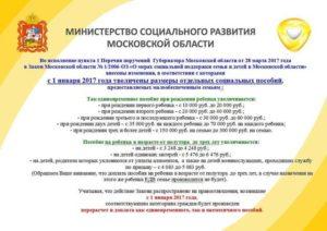 Московская область выплата при рождении ребёнка