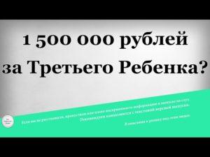 1500000 за третьего ребенка
