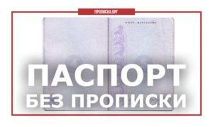 Какой Штраф Если Нет Прописки В Паспорте