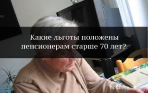Оплата Жкх Пенсионерами Старше 70 Лет