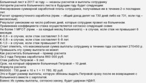 Оплата Больничного Листа Чернобыльцам Пример