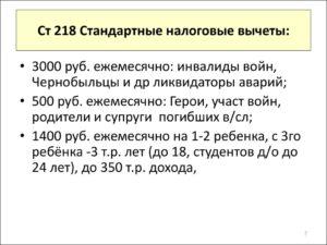 Пп 4 П 1 Ст 218 Нк Рф Стандартный Налоговый Вычет На Детей 2020