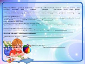 Дайте краткую характеристику поведения ребенка домашней обстановке