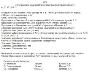 Акт приемки работ по устранению дефектов пример