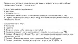Перечень Документов По Уходу За 80 Летним Пенсионером