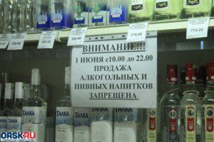 Время продажи алкоголя в архангельске