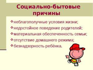 Виды социально бытовые условия для ребенка