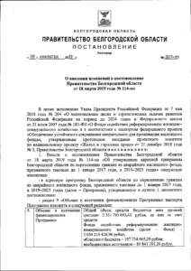 Когда В Омске Опубликуют Список Аварийных Домов На Расселение В 2020 Г