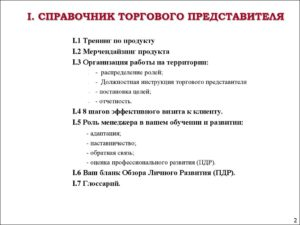 Должностные обязанности торгового представителя для резюме